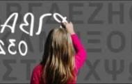 8 Μύθοι για τις Μαθησιακές Δυσκολίες και τι ισχύει πραγματικά