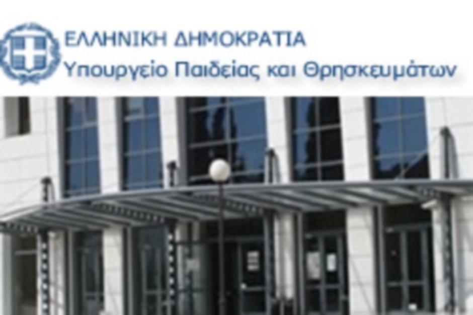 Προσλήψεις 10 αναπληρωτών Εκπαιδευτικών Ειδικής Αγωγής