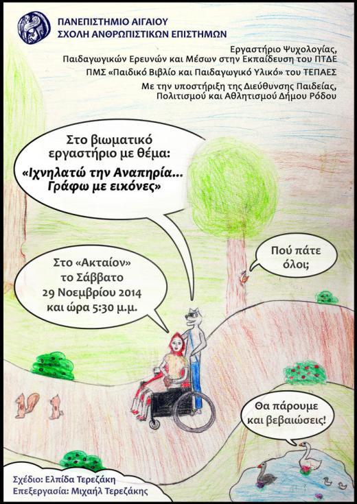 «Ιχνηλατώ την Αναπηρία… Γράφω με Εικόνες» Μια διαδρομή από την αναπηρία στα κόμικς!