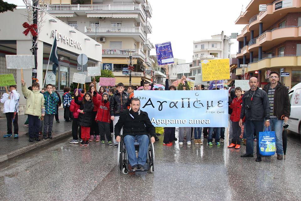 Πορεία για τα δικαιώματα των ΑμεΑ
