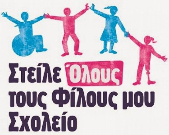 Έρευνα για την εκπαίδευση των παιδιών με αναπηρία στην Ελλάδα