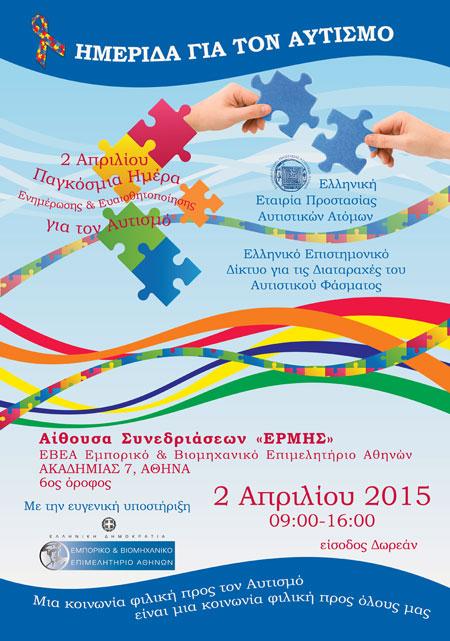 Δωρεάν Ημερίδα για τον Αυτισμό