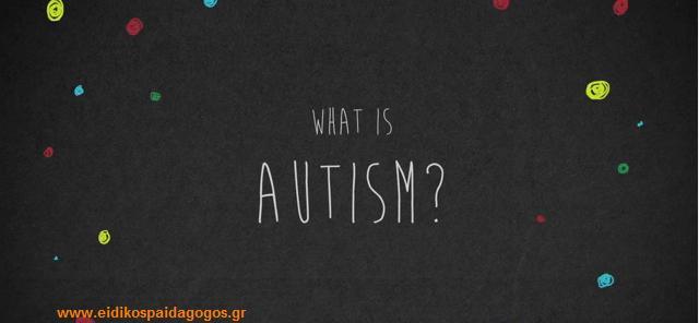 τι-είναι-ο-αυτισμός