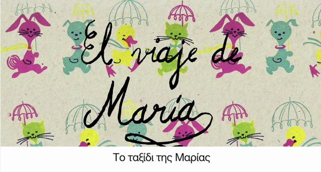 to-taksidi-tis-marias