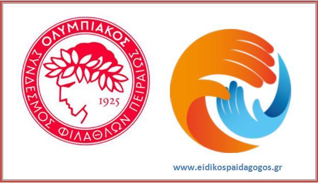 Συνεργασία του eidikospaidagogos.gr με τον Ολυμπιακό Σ.Φ.Π.