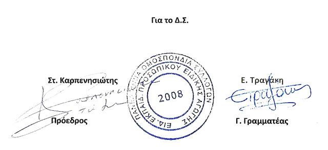 υπογραφές
