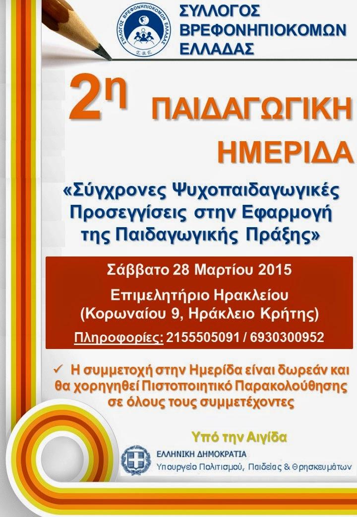 Αφίσα-2ης-Ημερίδας-ΣΒΕ