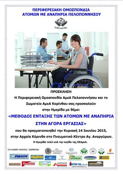 Ημερίδα «Μέθοδοι ένταξης των ΑμεΑ στην αγορά εργασίας»