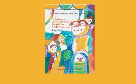 Το πρώτο βιβλίο για κωφούς και βαρήκοους μαθητές