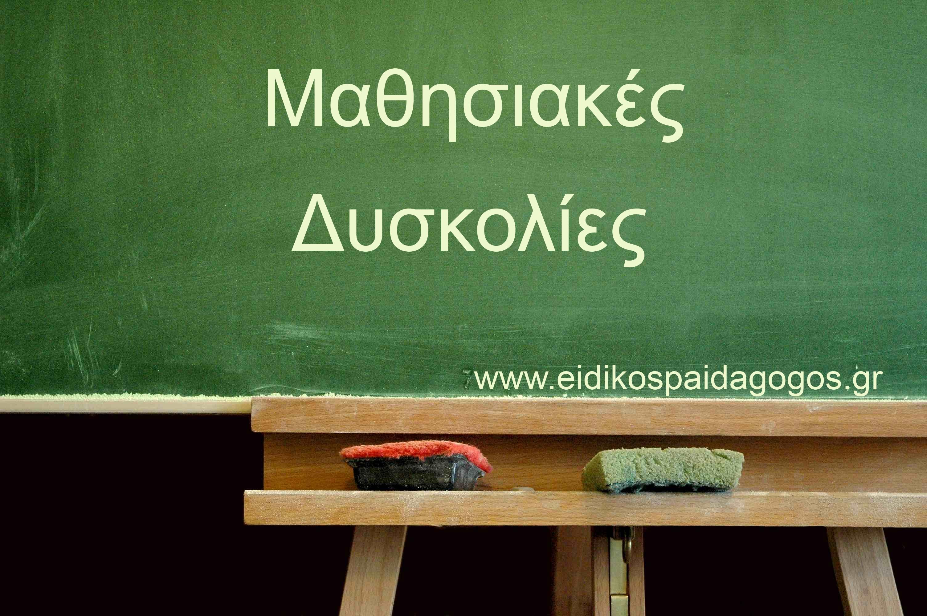 Τεχνικές Διαχείρισης Μαθητών με Μαθησιακές Δυσκολίες