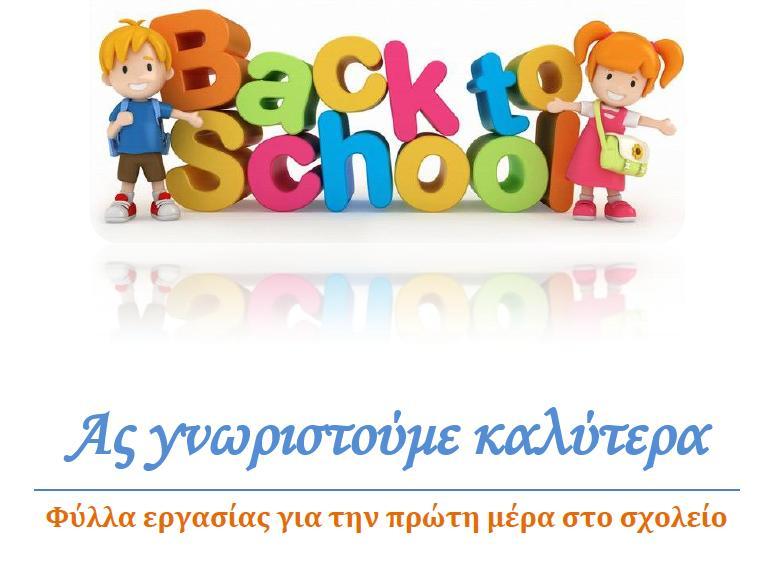 back-to-school-ebook