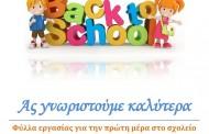 Δωρεάν ebook για την πρώτη μέρα στο σχολείο: