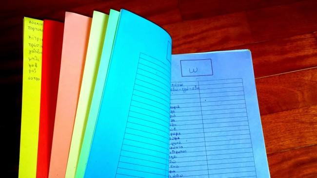 Το λεξικό των χρωμάτων: Μια μέθοδος για την αντιμετώπιση της δυσορθογραφίας