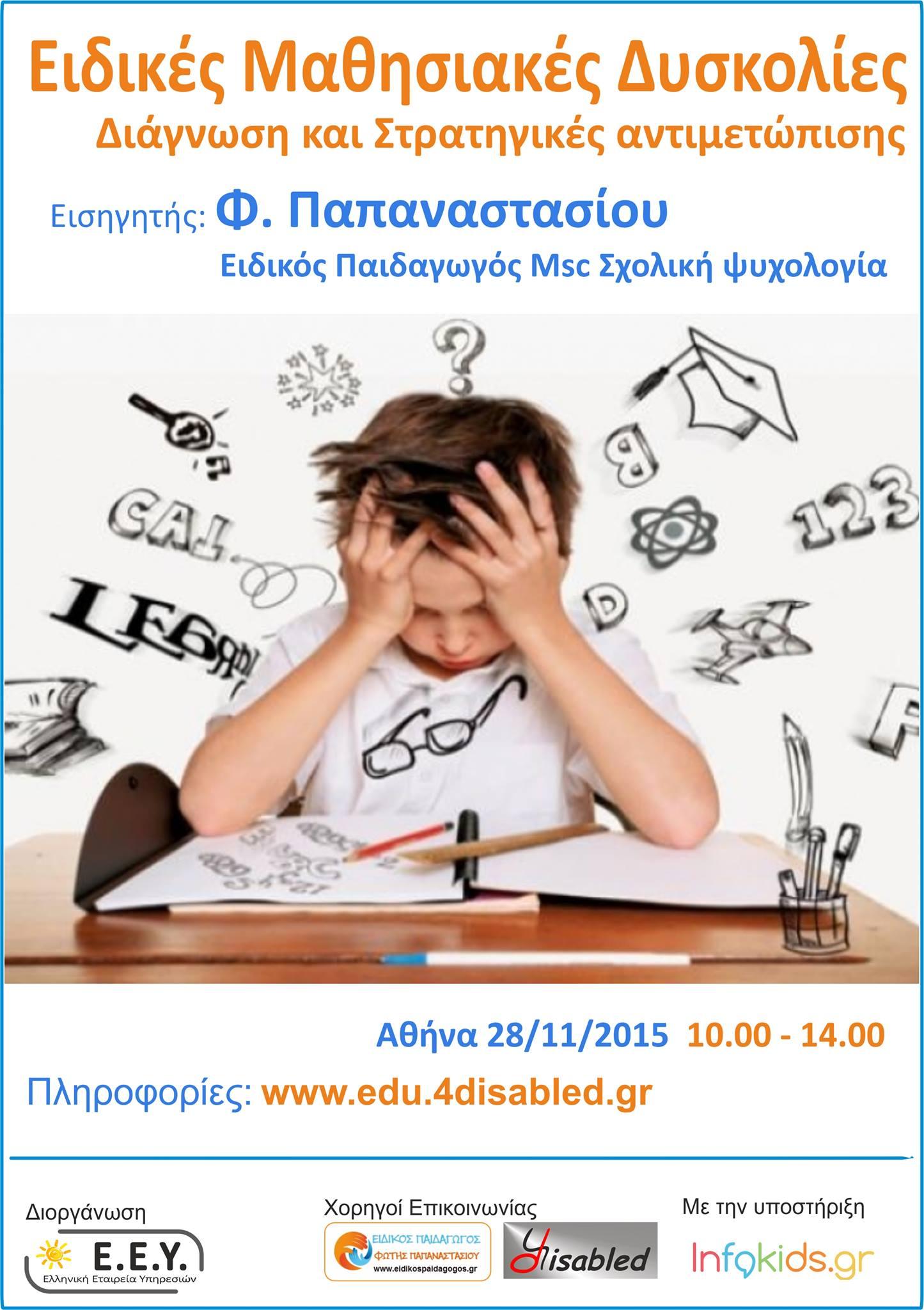 Σεμινάριο «Ειδικές Μαθησιακές Δυσκολίες- Διάγνωση και Στρατηγικές Αντιμετώπισης»
