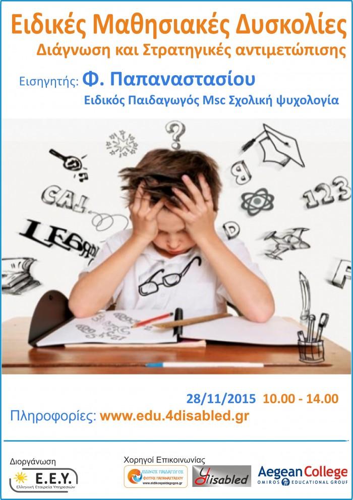 fotis-ath3-e1445097785331