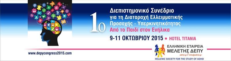 1ο Διεπιστημονικό Συνέδριο για τη Διαταραχή Ελλειμματικής Προσοχής - Υπερκινητικότητας «Aπό Tο Παιδί Στον Ενήλικα»