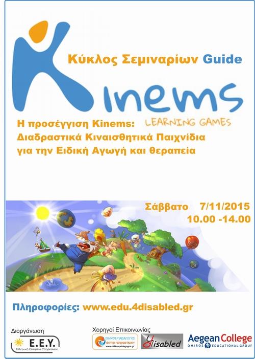 ΣΕΜΙΝΑΡΙΟ: «Η προσέγγιση Kinems: Διαδραστικά Κιναισθητικά Παιχνίδια για την ειδική αγωγή και θεραπεία»
