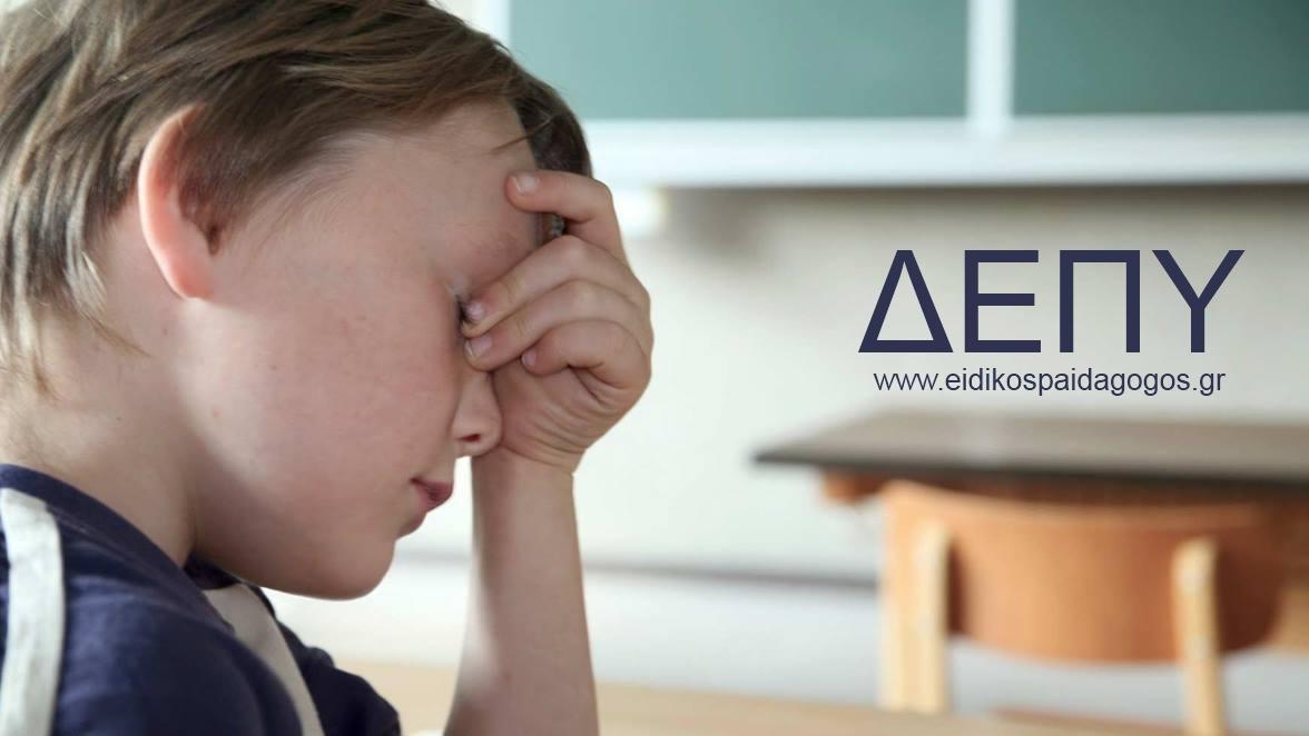 ΔΕΠΥ και Συναισθήματα- Τεχνικές διαχείρισης