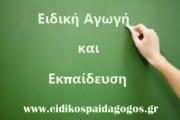 Τα κριτήρια συνάφειας μεταπτυχιακών με την Ειδική Εκπαίδευση