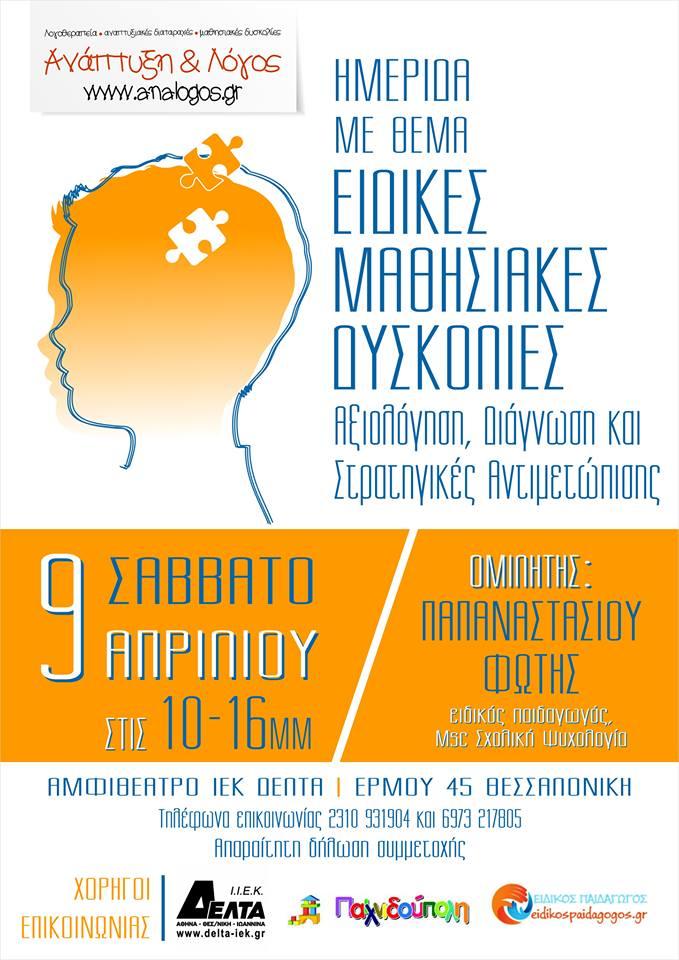 Σεμινάριο-Θεσσαλονίκη: «Ειδικές Μαθησιακές Δυσκολίες- Αξιολόγηση, Διάγνωση και Στρατηγικές Αντιμετώπισης»