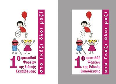 1o festival forewn eidikis ekpaidefsis logo