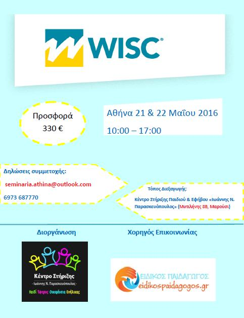 wisc2016