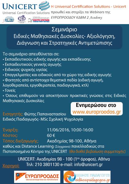 UNICERT-A5_eidikos-paidagogos_back