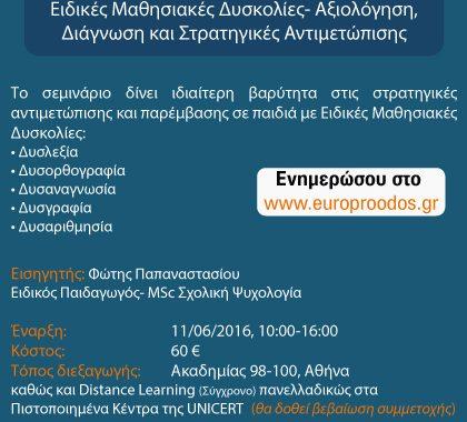 Σεμινάριο «Ειδικές Μαθησιακές Δυσκολίες- Αξιολόγηση, Διάγνωση και Στρατηγικές Αντιμετώπισης»