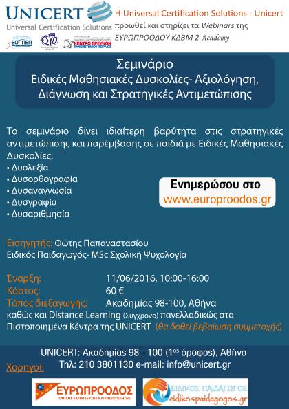 UNICERT-A5_eidikos-paidagogos_front