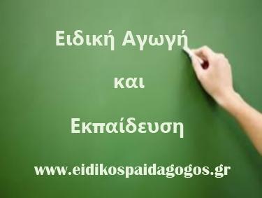 Διόρθωση στο ΦΕΚ για τους αναπληρωτές Ειδικής Αγωγής
