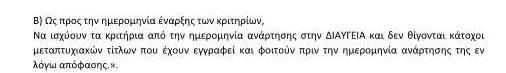 7Η59ΟΞΛΔ-ΤΟΦ-p2