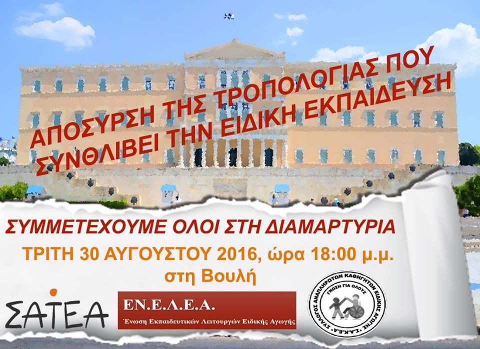 Συγκέντρωση διαμαρτυρίας για την τροπολογία «Θέματα Ειδικής Αγωγής και Εκπαίδευσης»