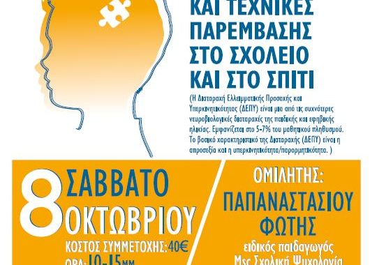 Σεμινάριο-Θεσσαλονίκη: