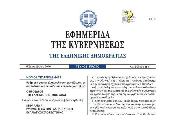 NOMOΣ ΥΠ' ΑΡΙΘΜ. 4415/2016, ΦΕΚ A 159 - 06.09.2016 (Τροπολογία για την Ειδική Αγωγή)