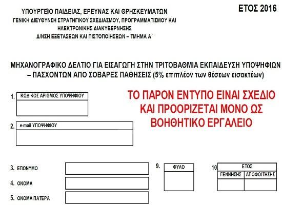 Βοηθητικό έντυπο μηχανογραφικό υποψηφίων με σοβαρές παθήσεις