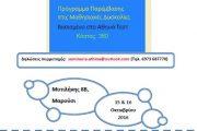Σεμινάριο «Πρόγραμμα Παρέμβασης στις Μαθησιακές Δυσκολίες βασισμένο στο Αθηνά Τεστ»
