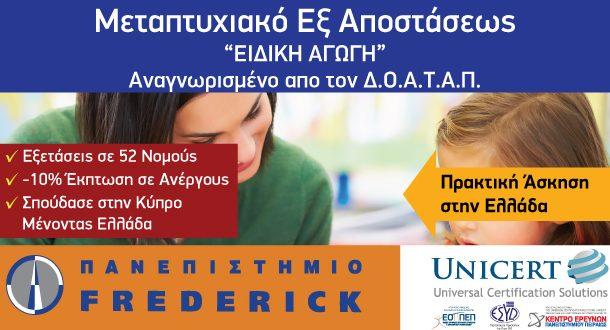 Μεταπτυχιακό εξ' αποστάσεως στην Ειδική Αγωγή με πρακτική άσκηση στην Ελλάδα ΑΝΑΓΝΩΡΙΣΜΕΝΟ ΑΠΟ ΔΟΑΤΑΠ