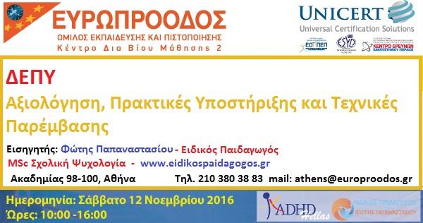 adhd-seminario