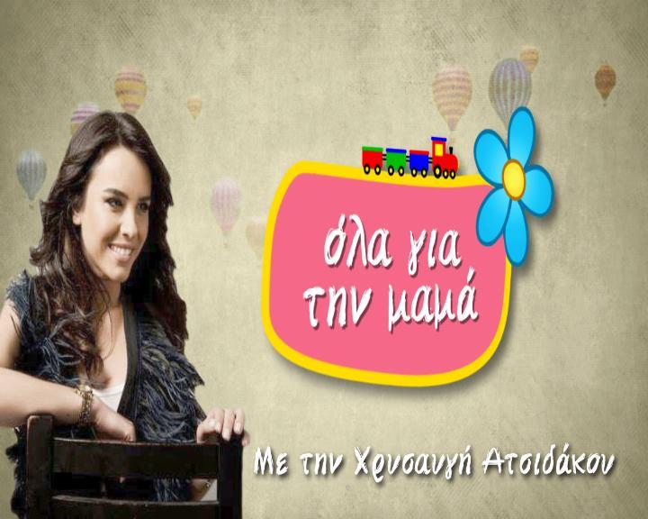 Συνέντευξη του κ. Παπαναστασίου στην εκπομπή «Όλα για τη μαμά» του Star