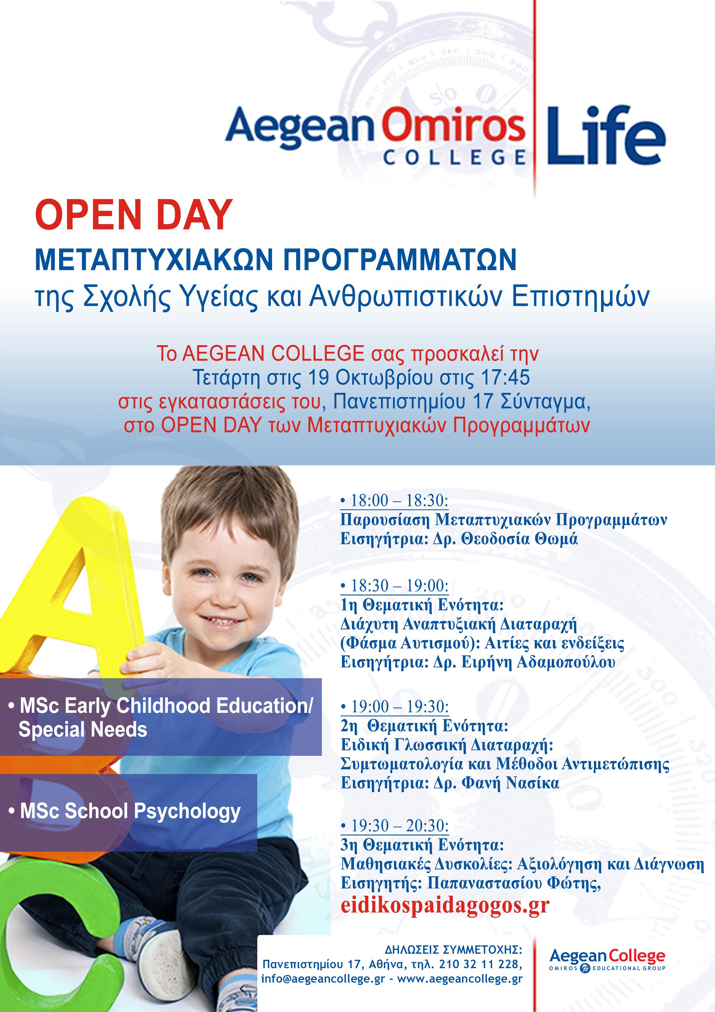 Open Day Μεταπτυχιακών Προγραμμάτων Σχολής Υγείας και Ανθρωπιστικών Επιστήμων
