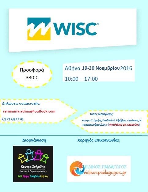 wisc2016-1