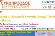 Επανάληψη Σεμιναρίου «ΔΕΠΥ-Αξιολόγηση, Πρακτικές Υποστήριξης και Τεχνικές Παρέμβασης»