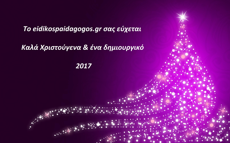 Καλά Χριστούγεννα κι ευτυχισμένο το 2017