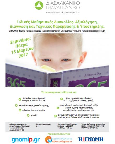 Σεμινάριο Πάτρα: «Ειδικές Μαθησιακές Δυσκολίες- Αξιολόγηση, Διάγνωση και Τεχνικές Παρέμβασης & Υποστήριξης»