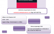 Σεμινάριο Αθηνά Τεστ Διάγνωσης Μαθησιακών Δυσκολιών