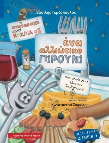 «Αναταραχή στην Κουζίνα #2: Ένα αλλιώτικο Πιρούνι»: Μια ιστορία με το τέλος που διαλέγεις εσύ!