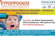 Σεμινάριο Αθήνα «Δυσλεξία / Ειδικές Μαθησιακές Δυσκολίες- Αξιολόγηση, Διάγνωση και Τεχνικές Παρέμβασης»
