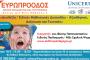 Δωρεάν ομιλία: «Μαθησιακές Δυσκολίες - Αξιολόγηση & Διάγνωση»