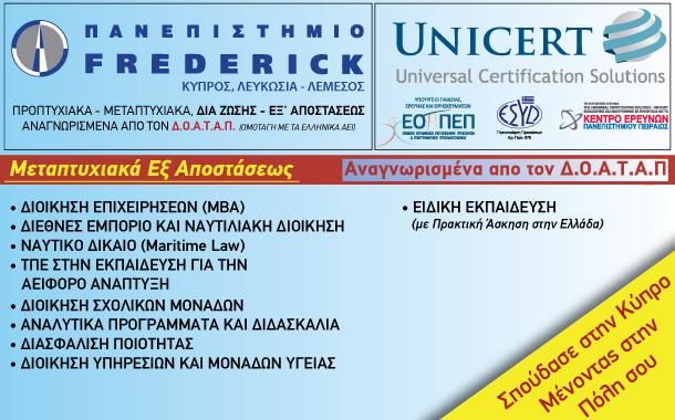 Μεταπτυχιακά εξ αποστάσεως αναγνωρισμένα από Δ.Ο.Α.Τ.Α.Π. / Unicert - Frederick