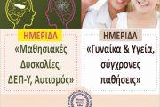 Δωρεάν Ημερίδα «Μαθησιακές Δυσκολίες, ΔΕΠΥ, Αυτισμός»